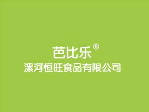 漯河市恒旺食品有限公司