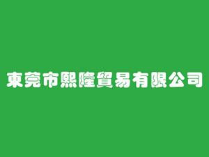 东莞市熙隆贸易有限公司食品部