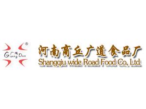 河南省商丘市广道食品厂