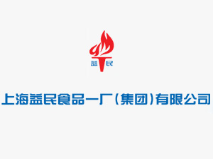 上海益民食品一厂(集团)?#37026;?#20844;司