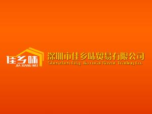 深圳市佳乡味贸易有限公司