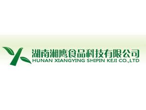 湖南湘鹰食品科技有限公司