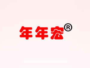 东明年年宏食品有限公司企业LOGO