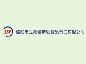 信阳市立翔维斯顿食品股份有限公司