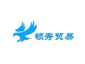 深圳市领秀贸易乐虎