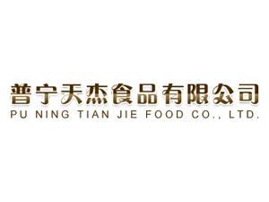 普宁天杰食品有限公司