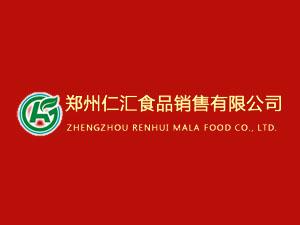 郑州仁汇食品销售有限公司