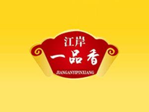 安庆市江岸一品香食品有限责任公司