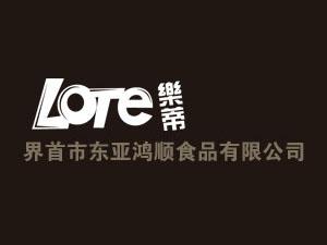 安徽省界首东亚鸿顺食品有限公司