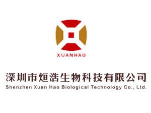深圳市�@浩生物科技有限公司