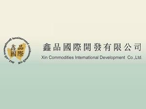 鑫品国际开发有限公司