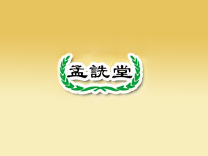 河南孟�堂��I有限公司