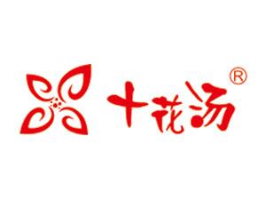 上海十花汤饮品有限公司