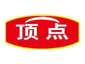 浙江顶点食品有限公司