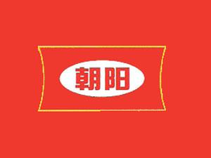汝州市朝阳食品厂
