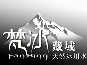 西藏雪山矿泉水有限公司
