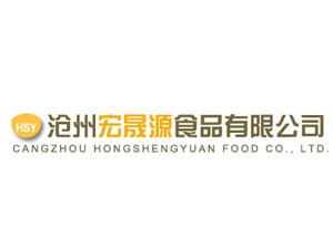 沧州宏晟源食品饮料有限公司