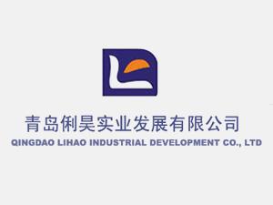 青岛俐昊实业发展有限公司