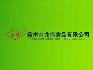 扬州市龙伟食品有限公司