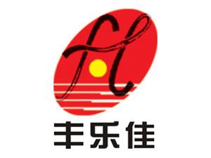 漯河市丰乐食品有限公司