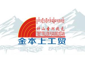 西藏拉萨金本上工贸有限责任公司