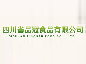 四川省品冠食品有限公司