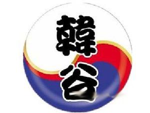 韩谷花宗食品有限公司