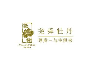 菏泽尧舜牡丹生物科技有限公司