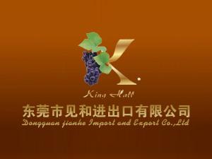 东莞市见和进出口有限公司