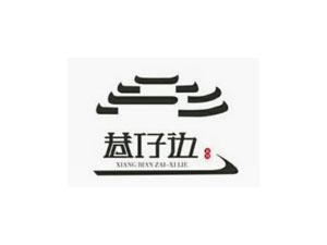 漳州市台旺食品有限公司