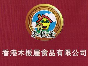 香港木板屋食品有限公司