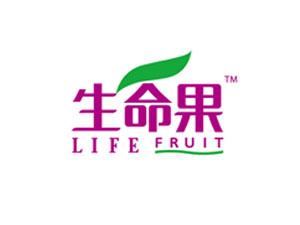 生命果有机食品股份有限公司