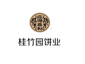 揭西桂竹园饼业有限公司