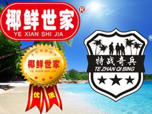 海南省威明食品有限公司企业LOGO