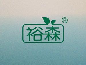 ��霞市裕森食品有限公司
