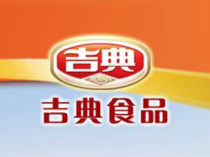 杭州吉典食品有限公司