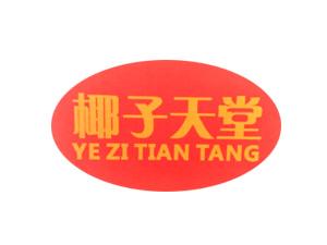 海南尚仁食品有限公司