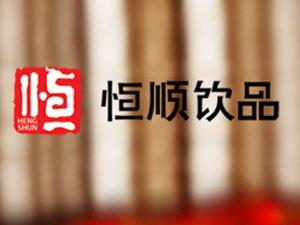 江苏恒顺集团有限公司