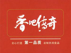 安徽香吧传奇食品股份有限公司
