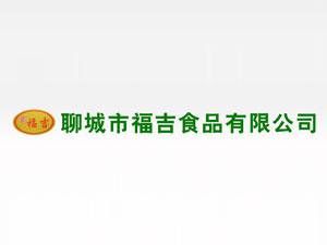 山东省福吉食品有限公司企业LOGO