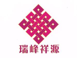 四川甘孜州祥瑞生态食品开发有限公司