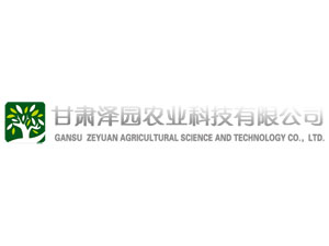 甘肃泽园农业科技有限公司