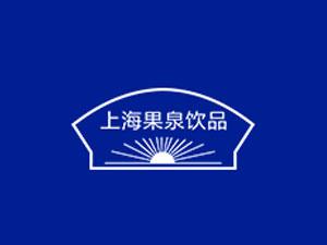 上海果泉�品有限公司