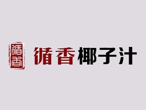 海南循香食品股份有限公司