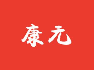 郑州豫元食品工业有限公司