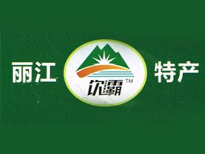 云南省丽江市古城区宏鑫商贸有限公司