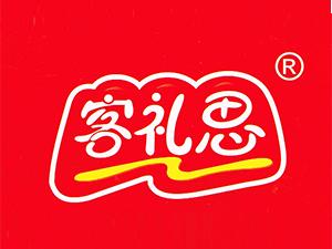 漯河�S族食品有限公司
