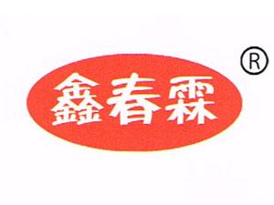 安徽春霖食品有限公司