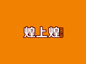 江西煌上煌集�F食品股份有限公司