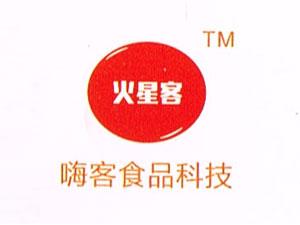 石家庄嗨客食品科技有限公司